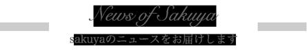 sakuyaのニュースをお届けします