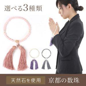 念珠 数珠 ローズクォーツ パール 女性用 数珠袋付き 京都 水晶 葬式 葬儀 法事 法要 stone-jyu