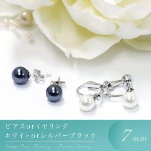パール イヤリングorピアス 7mm 貝パール art-ep-7