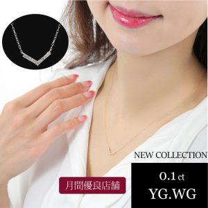 V字型 ダイヤネックレス ゴールド・ホワイトゴールド ダイヤモンド ネックレス