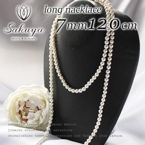 ロングネックレス フォーマル パール 7mm120cm 卒業式 入学式 冠婚葬祭 黒真珠 or 白真珠 art-ne-7120