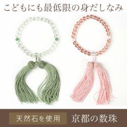 こども用 数珠 念珠 パワーストーン 天然石 お子さま キッズ 子供 大人用数珠同時購入500円OFF stone-jyu-kids